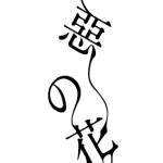 akunokahu_logo