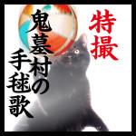 tokusatsu_tokuten