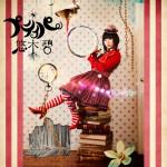 yuuki_gentei_jk