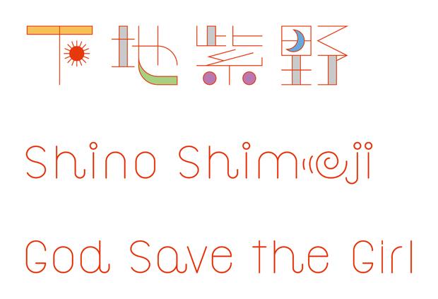 shimoji_logo