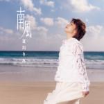 rimi_minamikaze