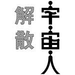 kaisan_jk2